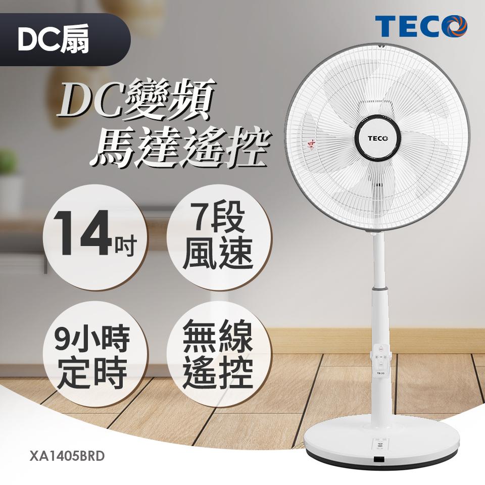 (福利品)東元TECO 14吋DC變頻馬達遙控立扇