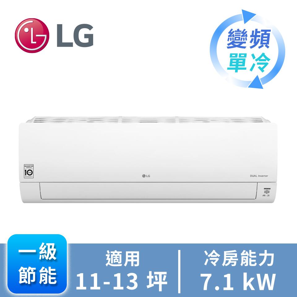 樂金LG 1對1雙迴轉變頻單冷空調