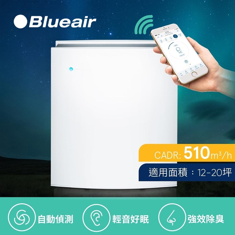 Blueair 490i 智能空氣清淨機