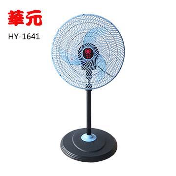 華元16吋外旋循環立扇 HY1641