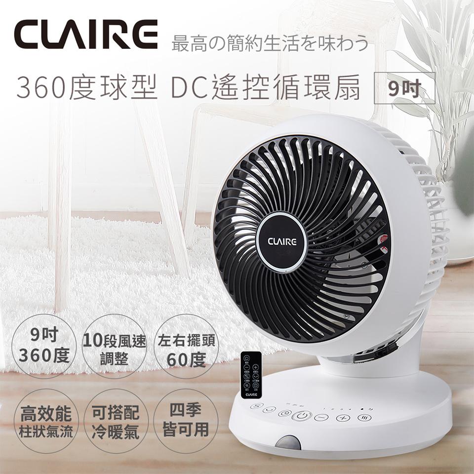 Claire 360度球型9吋DC遙控循環扇