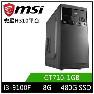MSI微星平台[幻羽戰士]桌上型電腦(I3-9100F/H310/8GD4/GT710/480GB)