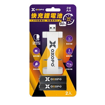 OXOPO快充鋰電池3號二入+充電器