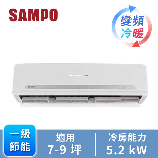 聲寶SAMPO 1對1變頻單冷空調 AU-CF50D