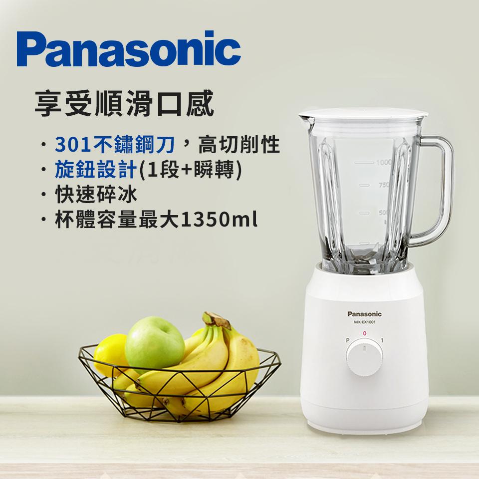 Panasonic 1L果汁機(塑膠杯)