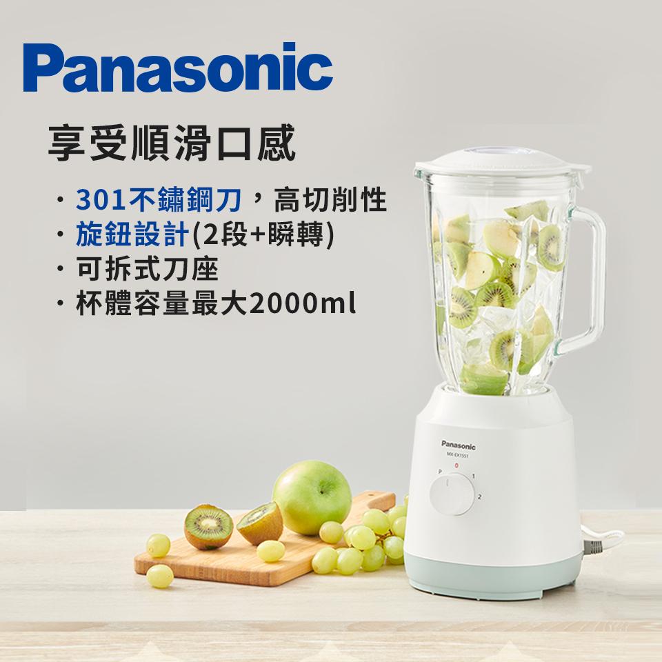 國際牌Panasonic 1.5L 果汁機(玻璃杯)