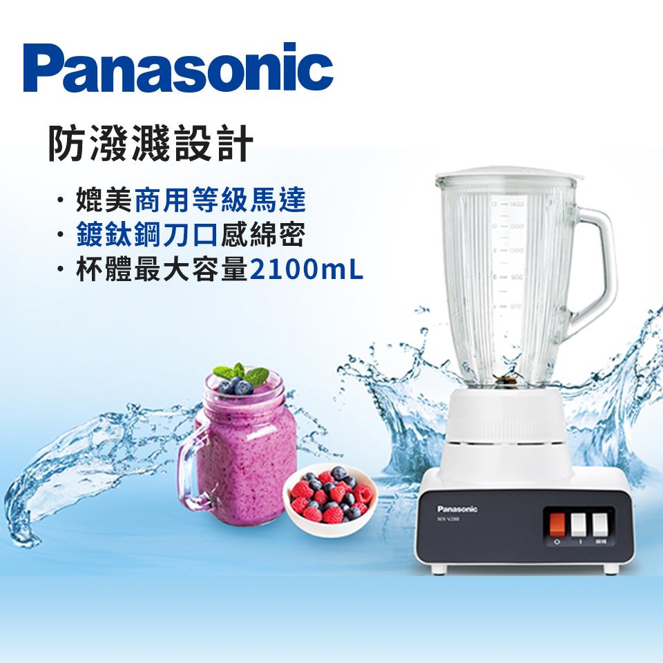 國際牌Panasonic 1.8L果汁機 (玻璃杯) MX-V288