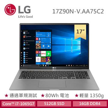 LG Gram 17吋QHD輕薄筆電(i7-1065G7/8G+8G/512G)