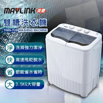 MAYLINK美菱 3.5KG節能雙槽洗衣機