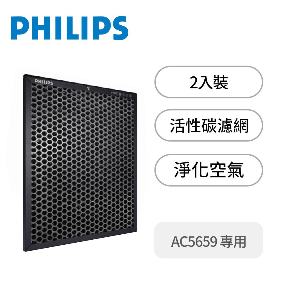 飛利浦PHILIPS 活性碳濾網(AC5659用) FY5182/30