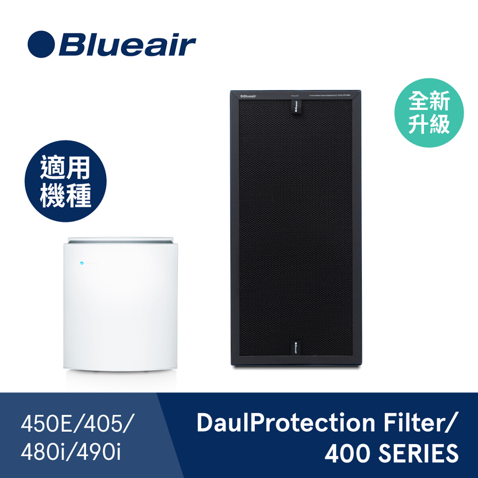 Blueair 480i&490i活性碳濾網(DP) 480i&490i活性碳濾網(DP)