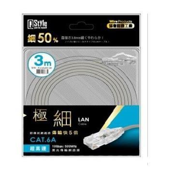 Q Style Cat.7 SSTP超高速網路線-3米
