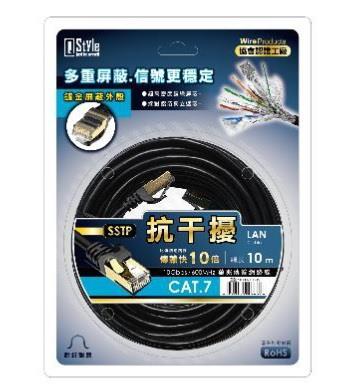 Q Style Cat.7 SSTP超高速網路線-10米