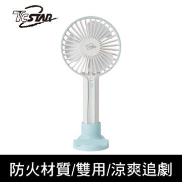 T.C.STAR TCF-SU013 手持支架涼風扇-藍 TCF-SU013BU