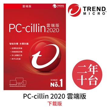 ESD-PC-cillin 2020 雲端版 二年十台 二年十台