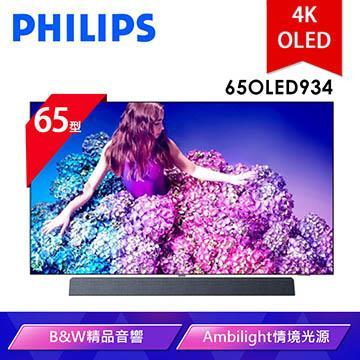 PHILIPS 65型 4K OLED智慧連網顯示器