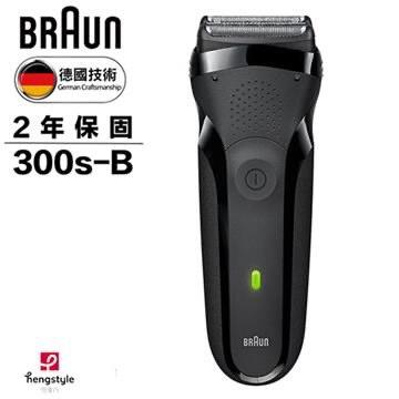 德國百靈 三鋒系列300s電鬍刀