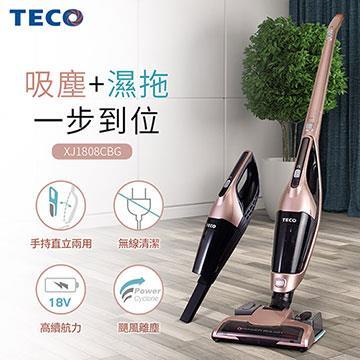 東元TECO 直立手持拖地三合一無線吸塵器