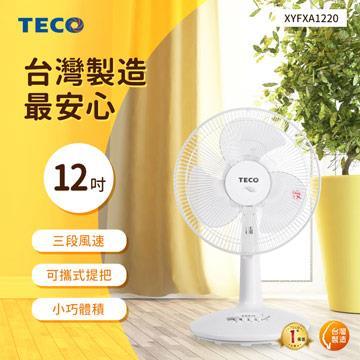 東元TECO 12吋機械式桌扇 XYFXA1220
