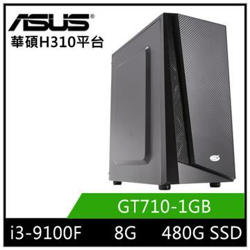 PBA華碩平台[宇宙護衛]桌上型電腦(I3-9100F/H310/8GD4/GT710/480GB)