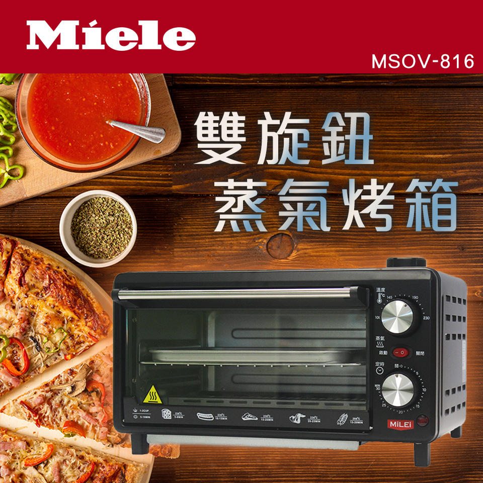 MILEI德國米徠10公升雙旋鈕蒸氣烤箱