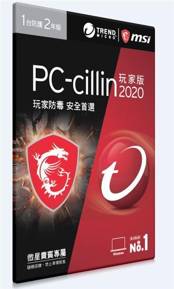 贈品-PC-cillin 2020玩家版