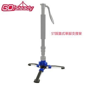 GoSteady ST 踩踏式單腳支撐架