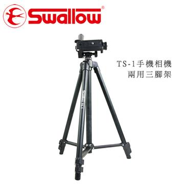 Swallow 手機相機兩用三腳架