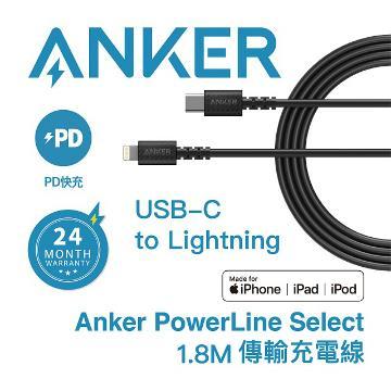 Anker PowerLine Select傳輸充電線1.8M-黑