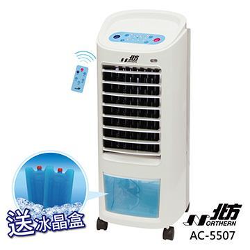 北方 7L移動式冷卻器