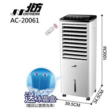 北方 15L移動式冷卻器