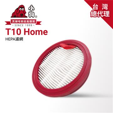 小狗PUPPY T10Home HEPA濾網(H12等級)