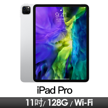 Apple iPad Pro 11吋 Wi-Fi/128GB/銀色/2020年款