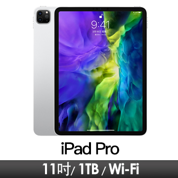 Apple iPad Pro 11吋 Wi-Fi/1TB/銀色/2020年款