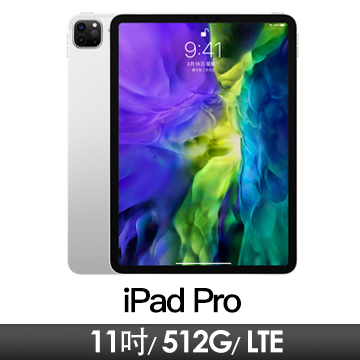 Apple iPad Pro 11吋 Wi-Fi+LTE/512GB/銀色/2020年款