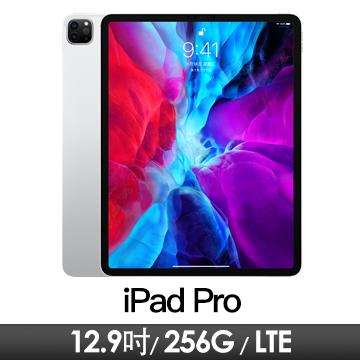 2020年 iPad Pro 12.9吋 Wi-Fi+LTE 256GB 銀色