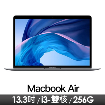 蘋果Apple MacBook Air 13.3吋 1.1GHz/8G/256G/IIPG/太空灰/2020年款