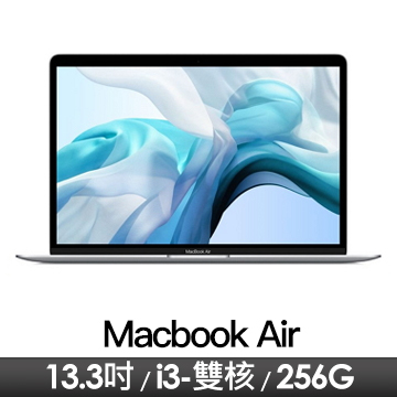 蘋果Apple MacBook Air 13.3吋 1.1GHz/8G/256G/IIPG/銀色/2020年款