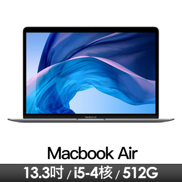 蘋果Apple MacBook Air 13.3吋 1.1GHz/8G/512G/IIPG/太空灰/2020年款