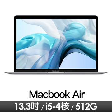 蘋果Apple MacBook Air 13.3吋 1.1GHz/8G/512G/IIPG/銀色/2020年款