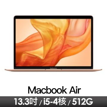 蘋果Apple MacBook Air 13.3吋 1.1GHz/8G/512G/IIPG/金色/2020年款