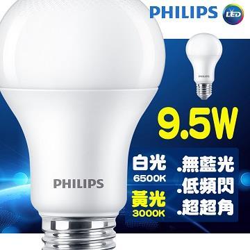 Brother贈品-飛利浦LED燈泡廣角9.5W白光