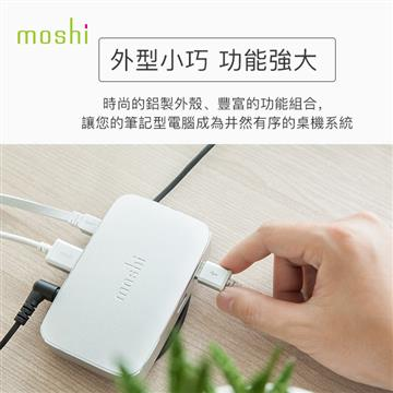 Moshi Symbus USB-C 多功能擴充基座