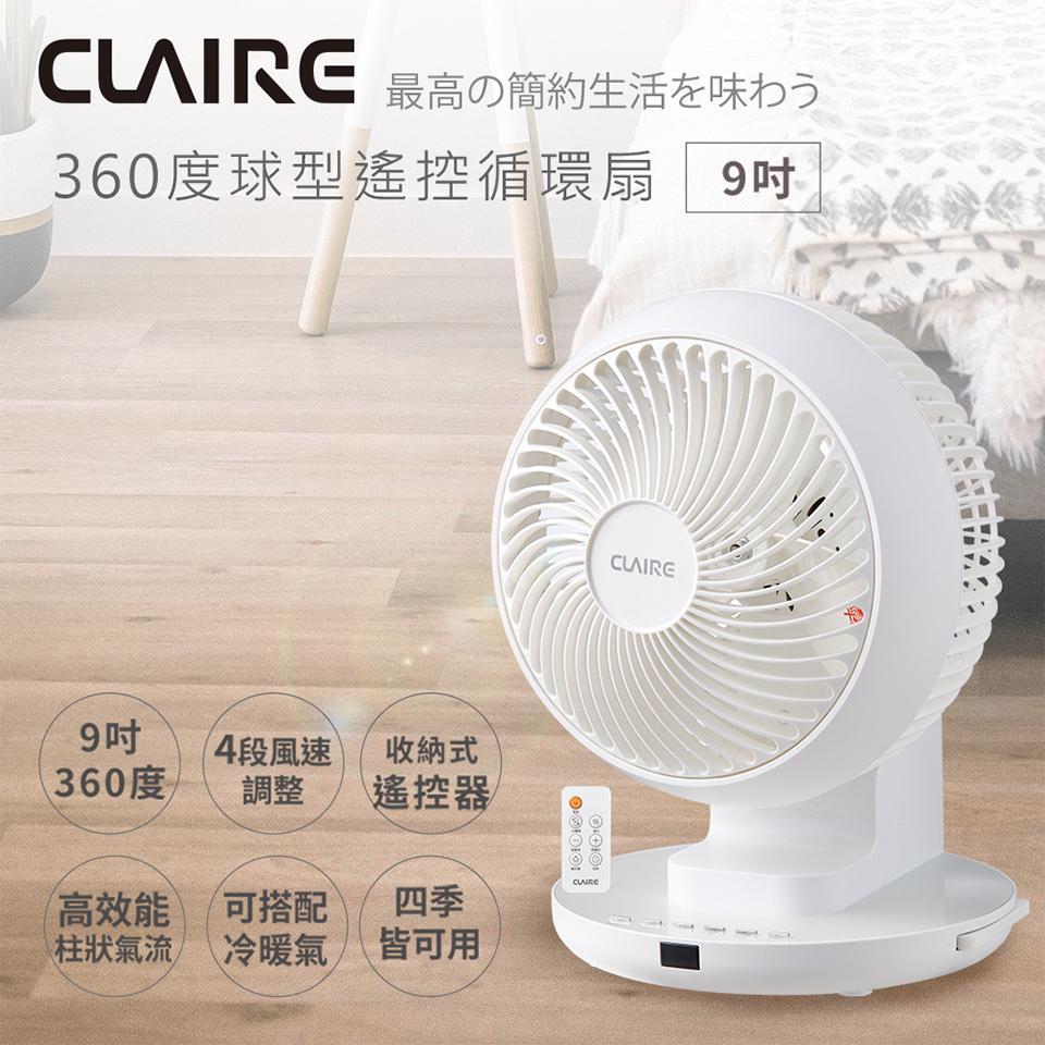 Claire 360度球型9吋遙控循環扇
