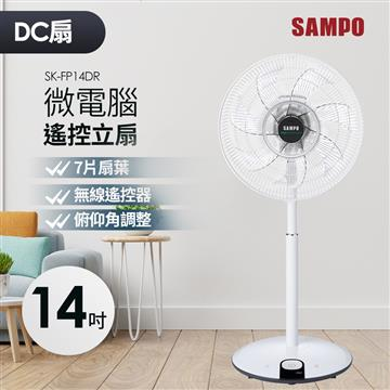 聲寶SAMPO 14吋微電腦遙控DC立扇