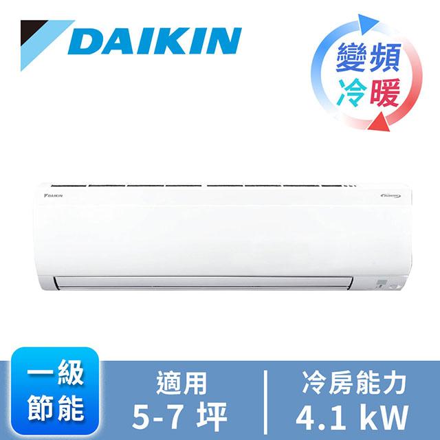 DAIKIN一對一變頻冷暖空調R32大關U系列