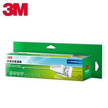 3M 淨化級捲筒式靜電空氣濾網