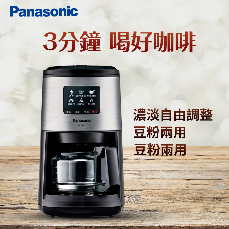 國際牌Panasonic 全自動咖啡機