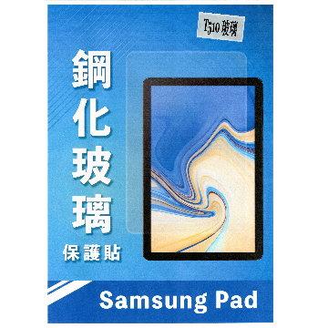 傳達 SAMSUNG Tab A 10.1(T510)玻璃保護貼