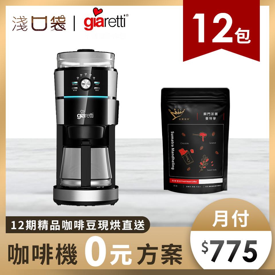 淺口袋方案-金鑛精品咖啡豆12包+義大利Giaretti全自動研磨咖啡機